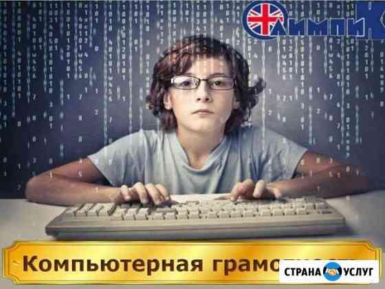 Компьютерная грамотность Димитровград