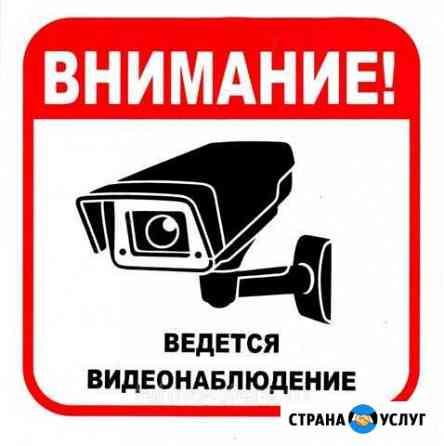 Монтаж видеонаблюдения Тюмень