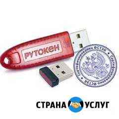 Приобретение цифровой подписи Барнаул