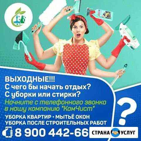 Клининг Петропавловск-Камчатский