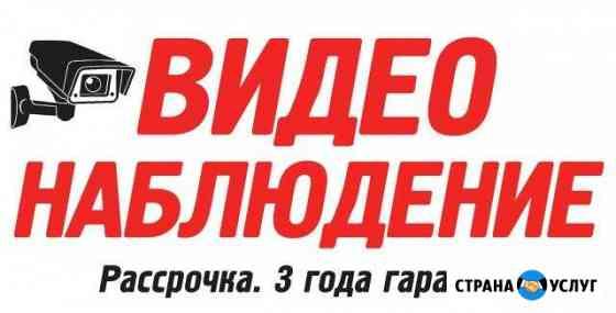Видеонаблюдение В рассрочку Саяногорск