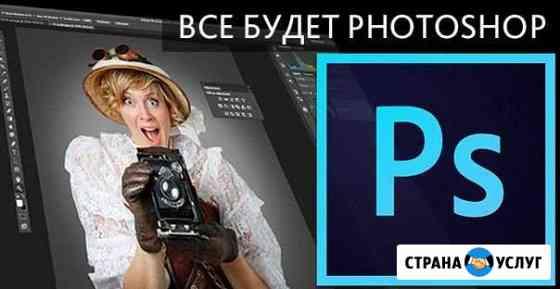 Обучение Photoshop. Первый час Бесплатно Ижевск