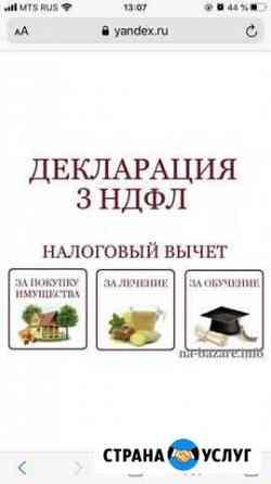 Декларация 3ндфл Кострома
