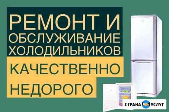 Ремонт холодильников Белово