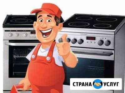 Ремонт электрических плит Хабаровск