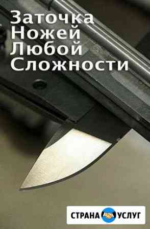 Заточка ножа ручная Жуковский