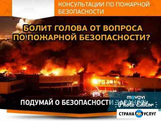 Консультации по пожарной безопасности Петрозаводск