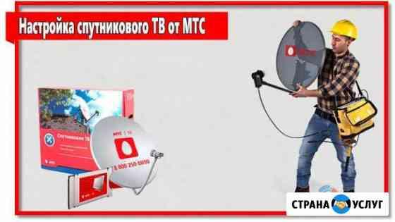 Настройка,установка спутниковых И эфирных Антенн Славгород