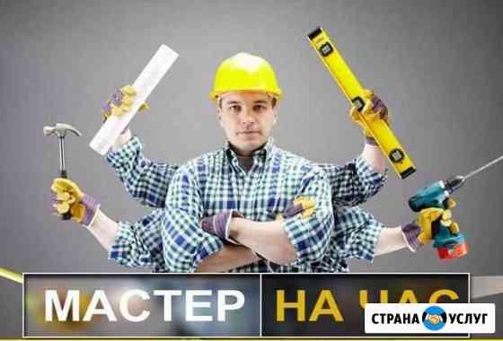 Мастер на час Невинномысск