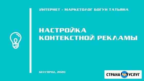 Настройка и ведение Яндекс Директ, Google Adwords Белгород