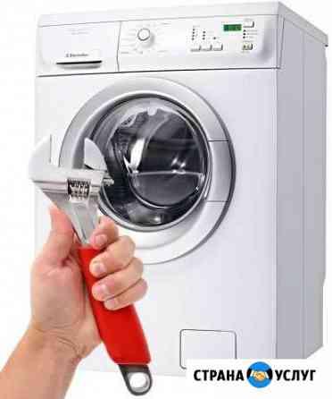 Ремонт стиральных машин Ульяновск