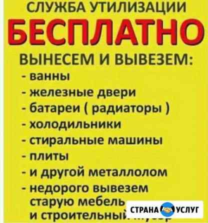 Служба утилизации любого металлического хлама Нижний Новгород