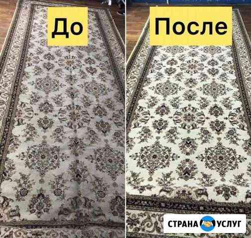 Стирка ковров + доставка бесплатно Прохладный