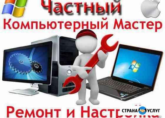 Ремонт и диагностика компьютеров и телефонов Белев