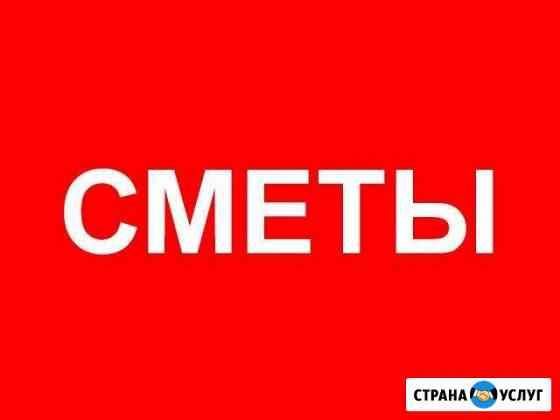 Сметчик. Сметы на все виды работ Новосибирск