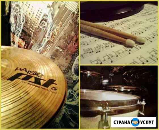 Уроки игры на барабанной установке Саратов