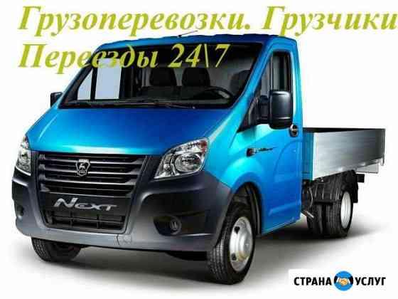 Услуги грузоперевозок. Грузчики Великий Новгород