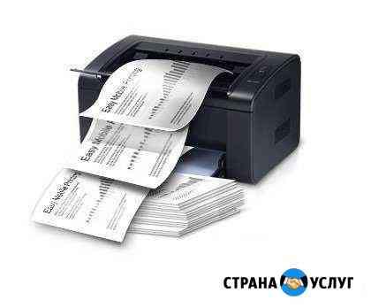 Цветная и чб печать (док-ты, фото) через Интернет Екатеринбург