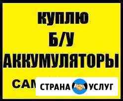 Не Рабочие аккумуляторы. цвет мет.,Железо само выв Комсомольск-на-Амуре