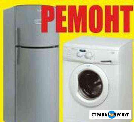 Ремонт стиральных машин и холодильников Череповец