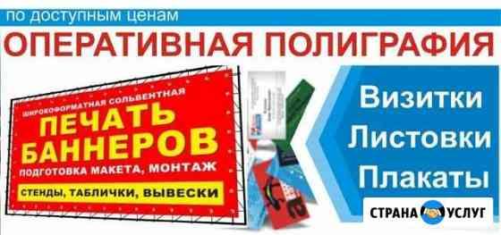 Полиграфия с доставкой Еманжелинск