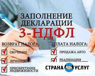 Декларация 3-ндфл. Бухгалтерские услуги физ.лицам Петрозаводск