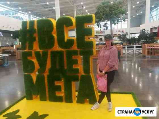 Подружка на час Новосибирск