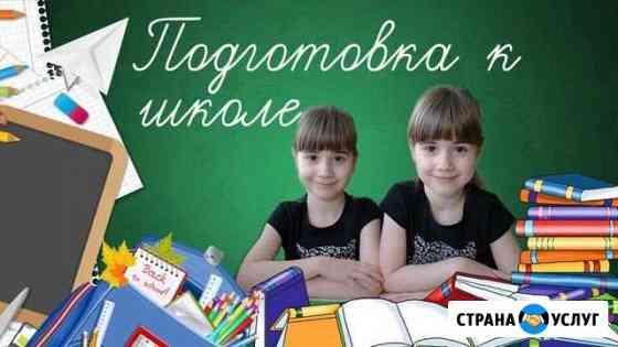 Подготовка к школе, впр Тюмень