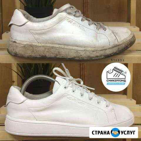 Химчистка и ремонт обуви в Рыбинске Рыбинск
