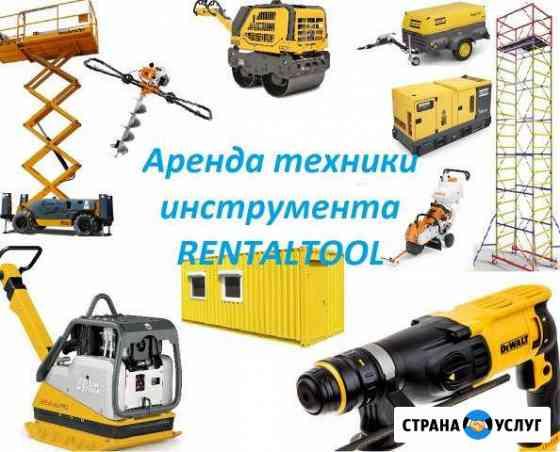 Прокат, аренда строительного инструмента и оборуд Вологда
