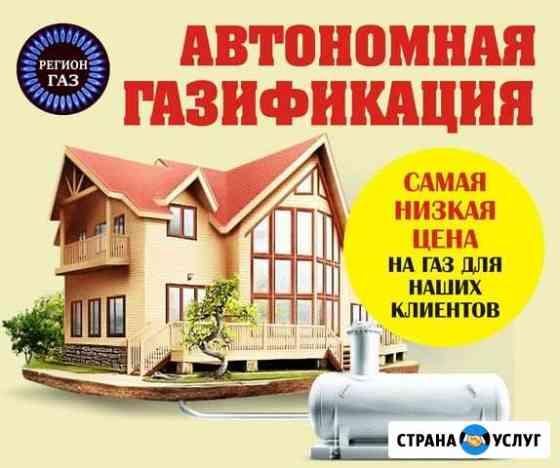 Автономная газификация Челябинск