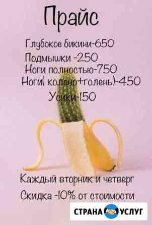 Шугаринг Череповец