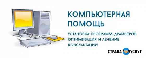 Приходящий IT-специалист / Системный администратор Уфа