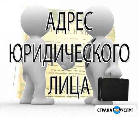 Юридический адрес ооо, ип Челябинск