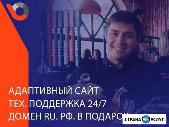 Создание и продвижение сайтов Нижний Новгород
