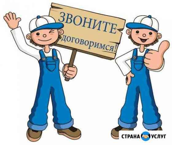 Мастер на час: электрика,сантехника,мелкий ремонт Ульяновск