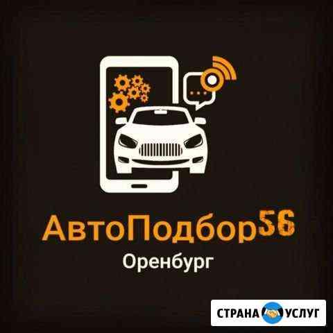 Автоподбор, Автоэксперт, проверка авто Оренбург