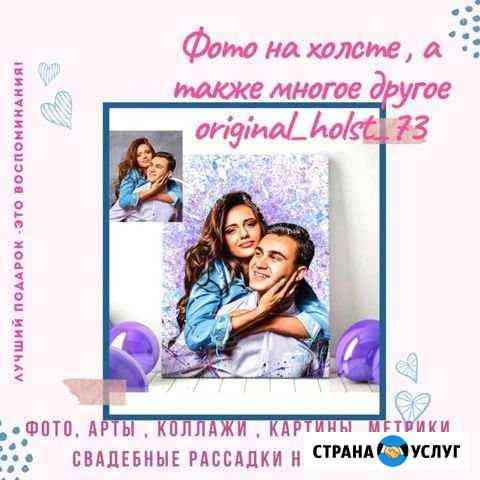 Фото на холсте Ульяновск