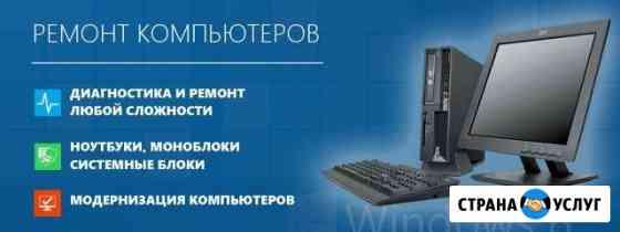 Ремонт Компьтеров Белгород