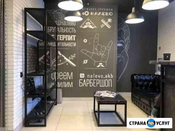 Роспись стен, арты, картины Екатеринбург