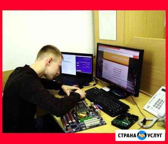 Ремонт ноутбуков компьютеров Ижевск