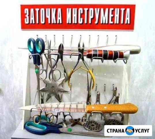 Заточка инструмента Комсомольск-на-Амуре