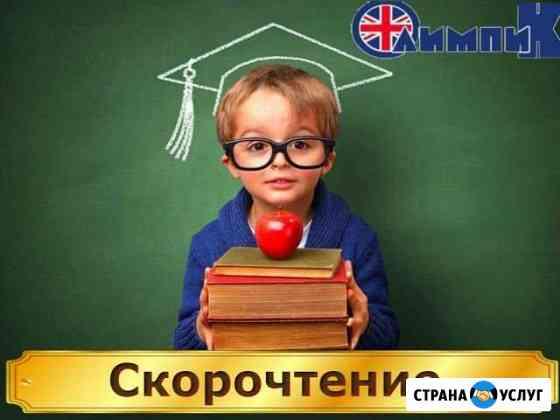 Скорочтение Димитровград