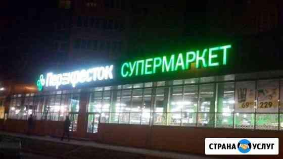 Изготовление и монтаж Световых Вывесок Челябинск