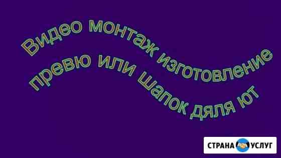 Видео монтаж изготовление превю или шапок дяля ют Светлый