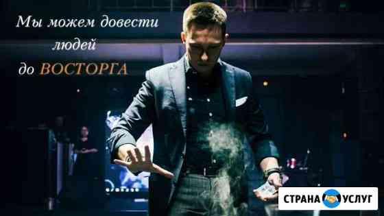 Фокусник Челябинск