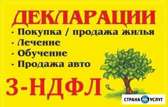 3 ндфл Ижевск