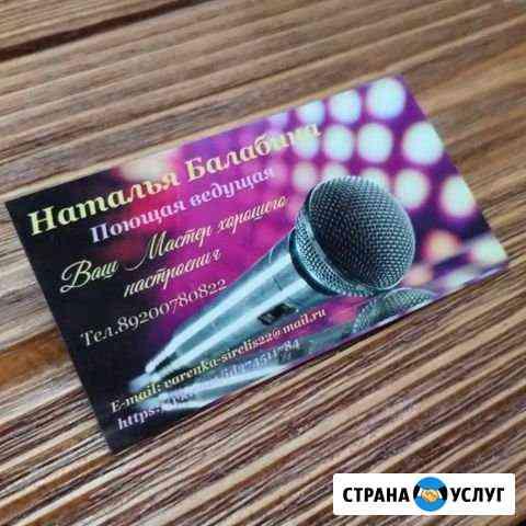Ведущая-тамада+диджей. Живой звук.Поющая ведущая Нижний Новгород