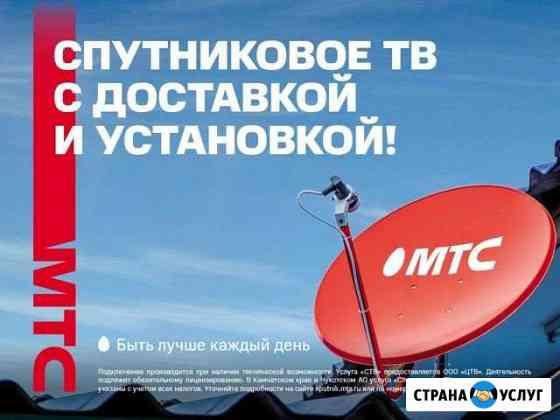 Спутниковое телевидение МТС Челябинск
