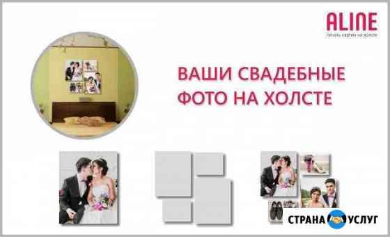 Свадебные фотографии на натуральном холсте Казань